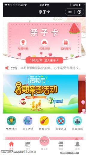 柚子亲子卡 1.0.8版本小程序前后端,亲子活动,驾驭培训,儿童摄影等营销模块