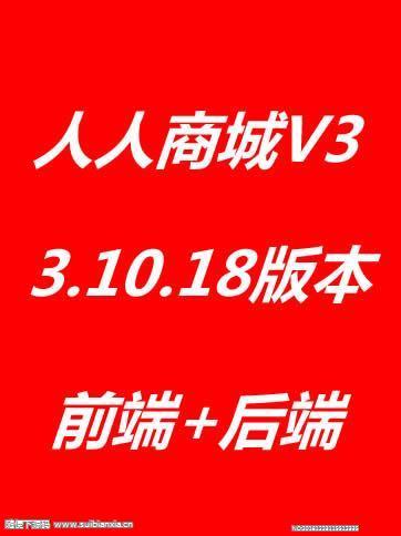 最新人人商城V3 3.10.18永久更新版本+最新人人商城小程序反编译前端