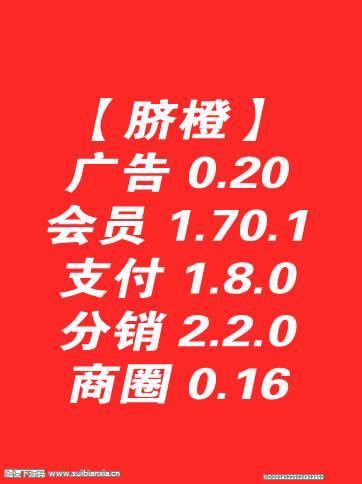 【脐橙】广告 0.20+会员 1.70.1+支付 1.8.0+分销 2.2.0+商圈 0.16