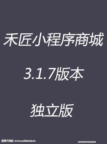 禾匠商城3.1.7独立版本小程序前端+后端