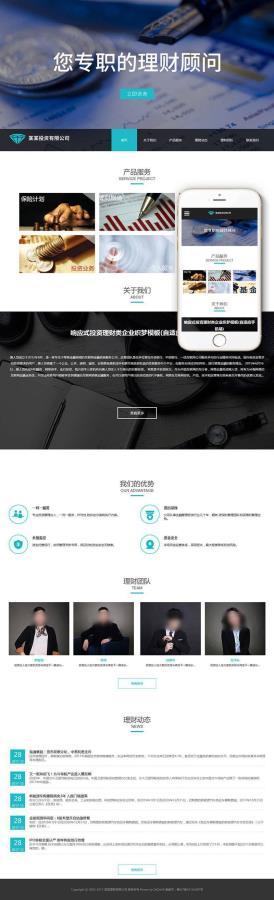 织梦Dedecms自响应式投资理财类模板企业网站模板自适应手机移动端+PC+wap+利于SEO优化