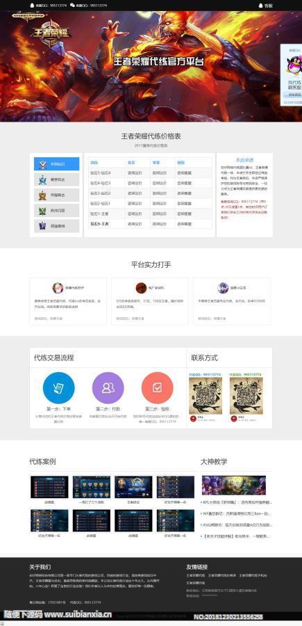 王者荣耀排位代练接单网站源码HTML带WAP手机版