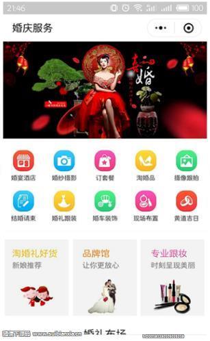 壹佰万能门店1.0.95版本小程序前后端