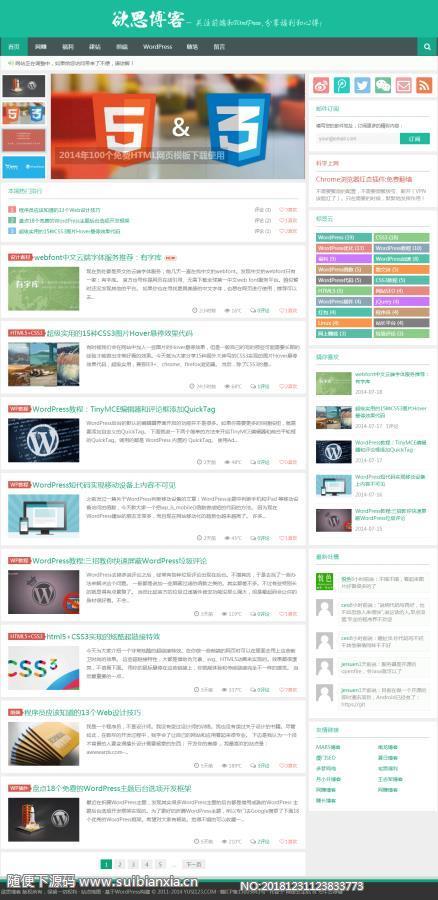 WordPress主题Yusi1.0版本(扁平化+响应式)多种广告位,已做好SEO优化
