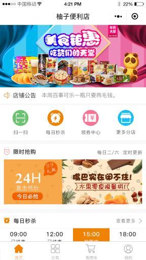 柚子便利店 1.0.7版本小程序前端+后端