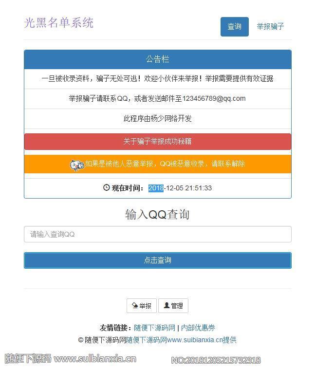 PHP网络黑名单系统,骗子QQ查询系统,诈骗举报系统网站源码