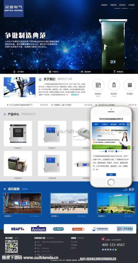 织梦dedecms蓝色工程电气开关设备类网站织梦模板(带手机端)+PC+移动端+利于SEO优化