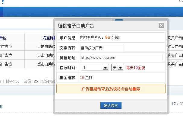 Discuz论坛插件,链接格子自助广告位4.2.1版本
