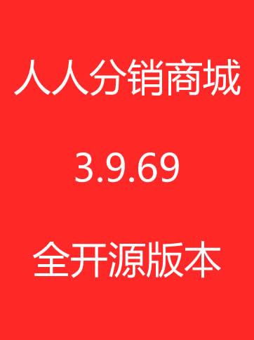 人人分销商城3.9.69全开源版本模块源码