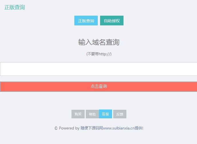 最新PHP授权系统验证更新系统V2.7版本完整定制版源码,一键更新系统,带卡密自助授权功,域名ip双重验证功能等