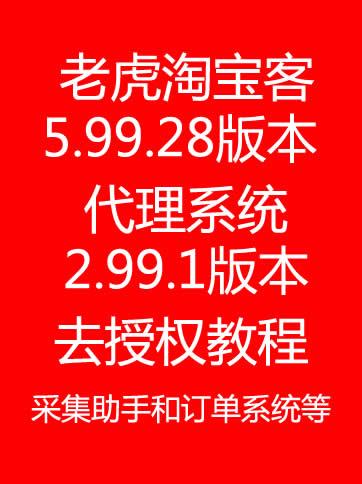 新-微信淘宝客5.99.28版本和微信淘宝客【代理系统】2.99.1版本+老虎淘客破解授权方法