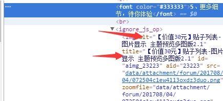Discuz论坛贴内alt及title优化 2.0版本插件,增加贴内图片自动添加title及alt,利于SEO优化