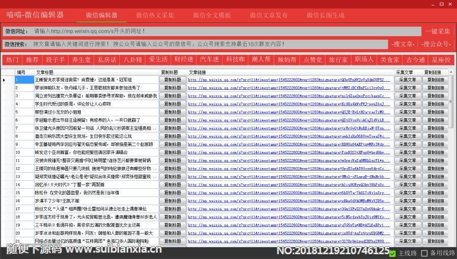 2019最新微信公众号图文编辑器,微信公众号素材一键采集文章排版美化工具,附带600套素材模板