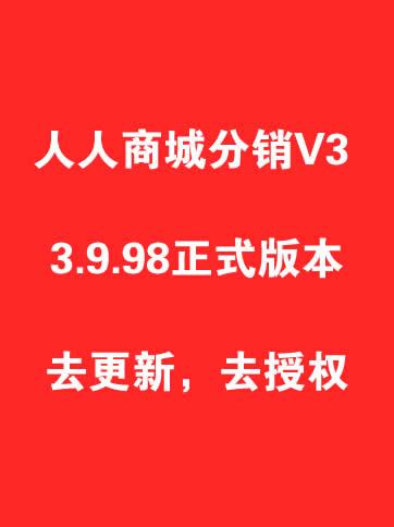 人人商城分销V3 3.9.98正式版本,多用户分权,淘宝商品一键转换,多种插件支持