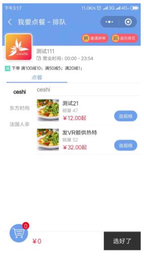 【夕雾】扫码点餐 3.2.2版本小程序前端+后端,打开微信扫码微信点餐买单
