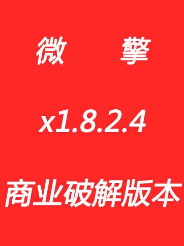 微擎x1.8.2.4商业破解版本,一键安装框架,防止拉黑黑去除后门纯净版本