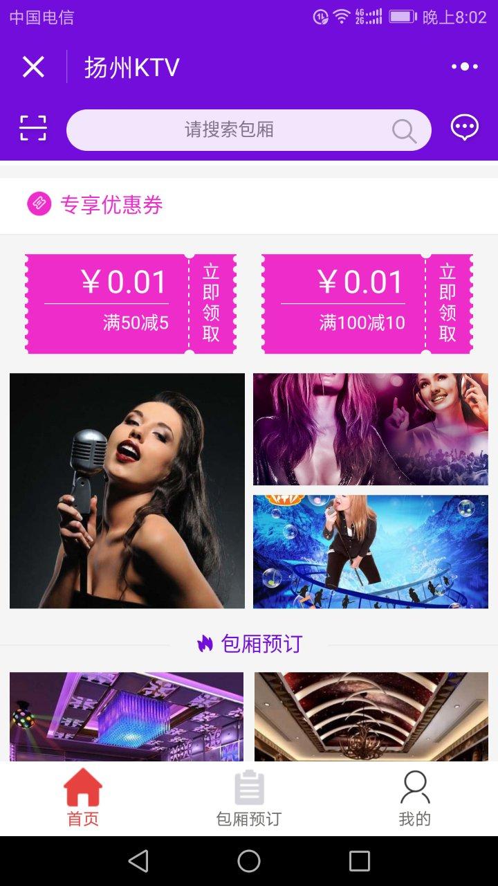 KTV娱乐小程序3.5.7版本前端+后端