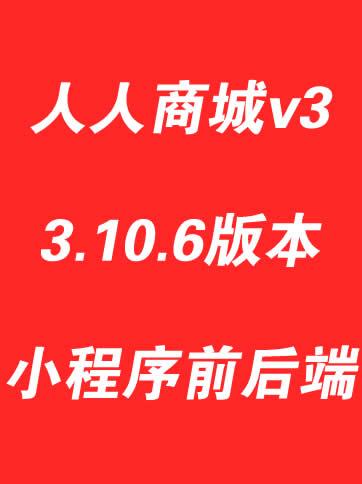 人人商城v3 3.10.6版本小程序前端+后端