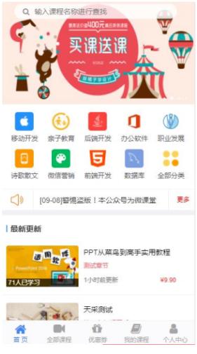 微课堂V2 2.6.6分销版本小程序前后端,支持用户在线单独购买课程或开通VIP会员服务进行观看视频课程进行学习