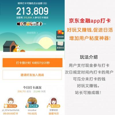 Discuz论坛插件【飞鸟】打卡+运营版2.1.2版本