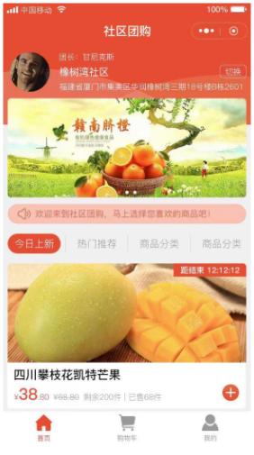 柚子社区团购1.1.9全开源解密版本小程序前后端