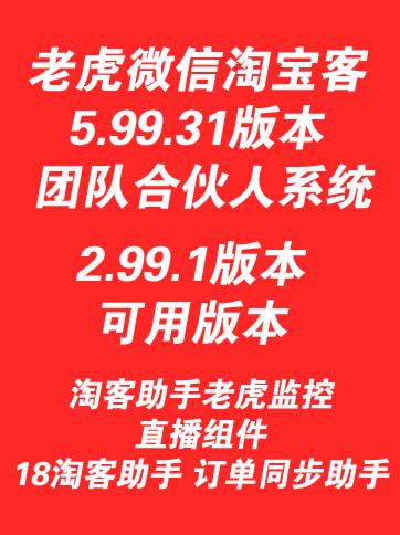老虎微信淘宝客5.99.31可用版本+老虎团队合伙人系统(微信淘宝客代理系统)2.99.1可用版本+订单同步助手+老虎监控+淘客助手+18淘客助手+直播组件