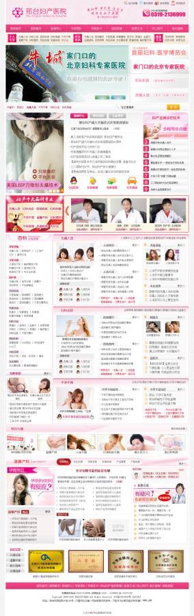 织梦dedecms粉红色医院妇科妇产医院医疗机构网站模板