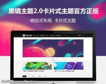 黑镜主题2.0(BlackMirror)WordPress黑色响应式设计素材主题模板,教程类主题模板