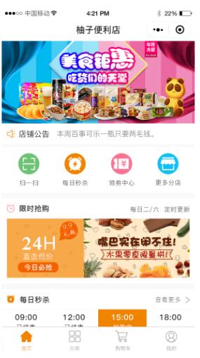 柚子便利店1.0.9版本小程序前后端