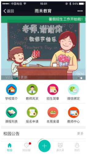 微教育2.42.9版本小程序前后端,微教育多校版,适用幼、小、初、高、院校及培训机构的教育管理程序