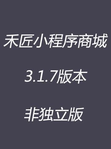 禾匠商城3.17版本小程序前端+后端