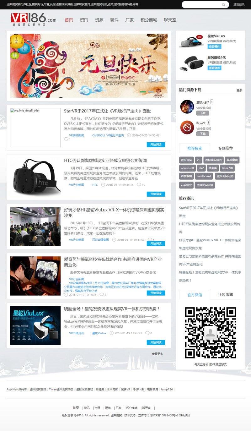最新ThinkPhp开发精仿VR186虚拟现实门户网站,VR资源网站源码,带在线语音朗读完整源码