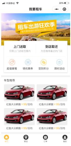 柚子租车1.2.5版本小程序前后端