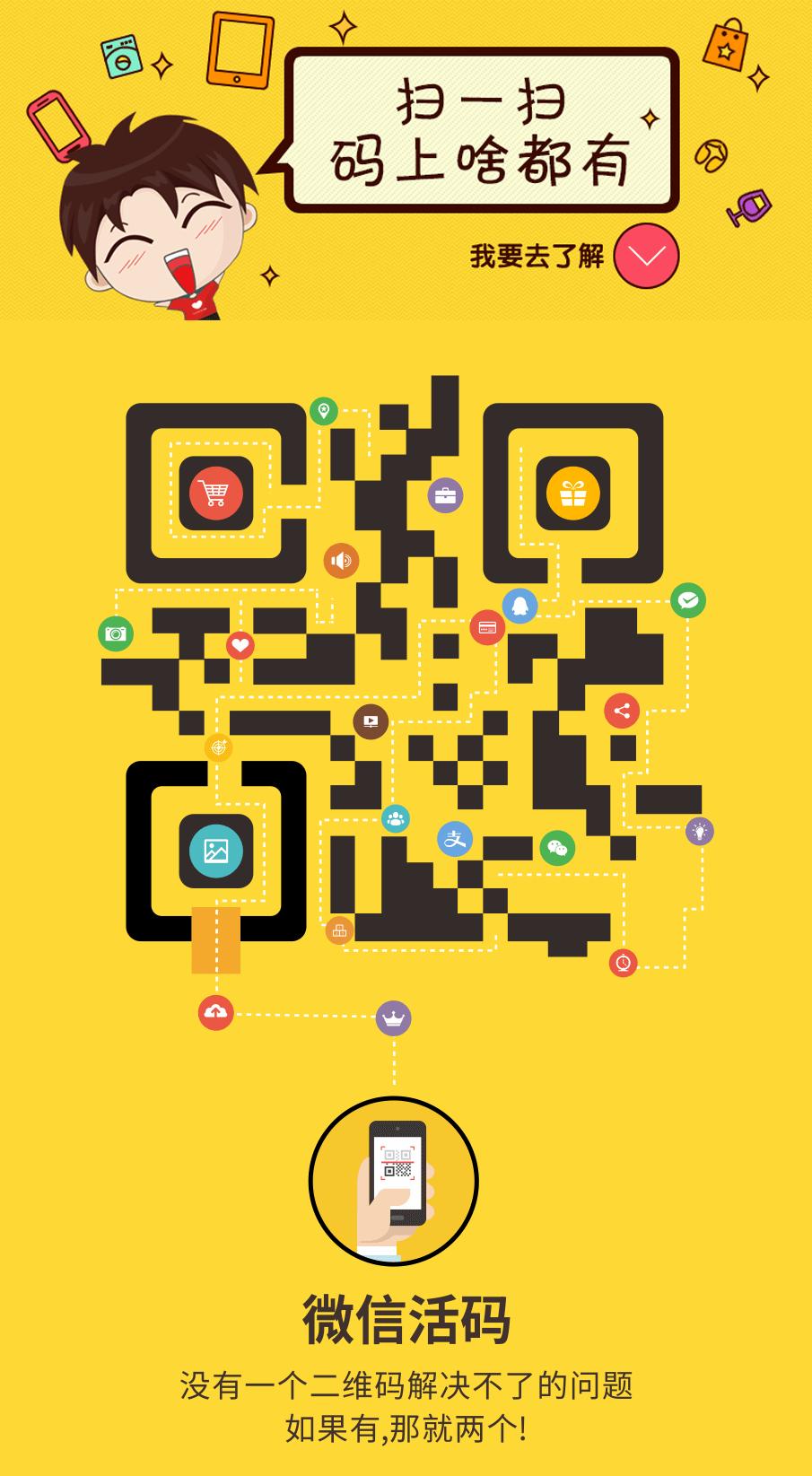 微信活码 3.8.0版本模块,二维码图案不变,内容可以随时变更