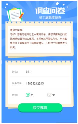 在线调查问卷系统 1.2.1版本,公众号或小程序在线问卷调查系统,可以设置发红包或优惠券