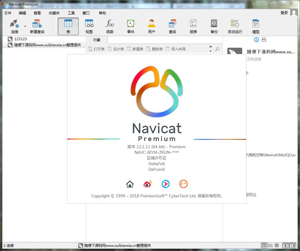 Navicat Premium 12.1.11.0版本简体中文64位附带注册机和使用方法