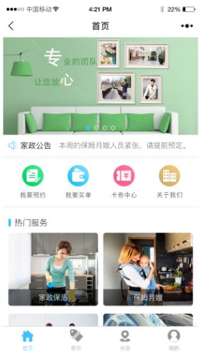 柚子家政 6.0.9商业版本小程序前后端,优化后台订单显示