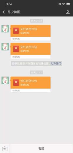 微信现金红包1.02版本