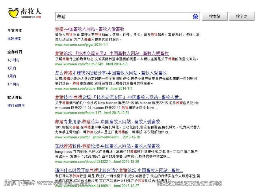 discuz论坛插件,SEO百度站内搜索辅助3.3.0版本