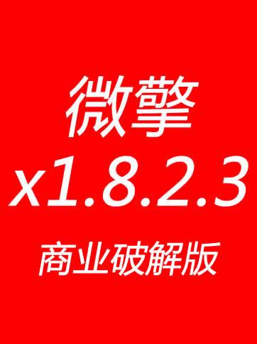 微擎x1.8.2.3商业破解版本