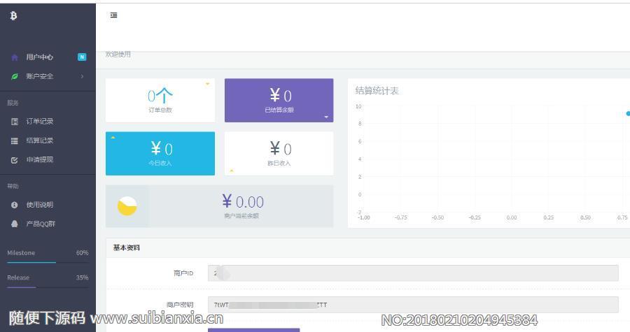 彩虹易支付系统第三方支付平台源码商业版,支付宝 财付通 微信 QQ钱包免签约+批量结算+多商户