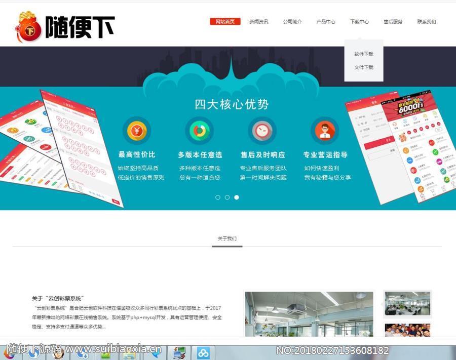 HTML5全站自适应响应式公司企业网站源码MetInfo内核PC+手机端二合一后台功能强大