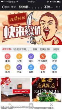 炫酷微砍价 多商品砍价 2.5.6版本微擎微赞通用模块优化排行榜查询 增加索引字段 预升级宣传海报