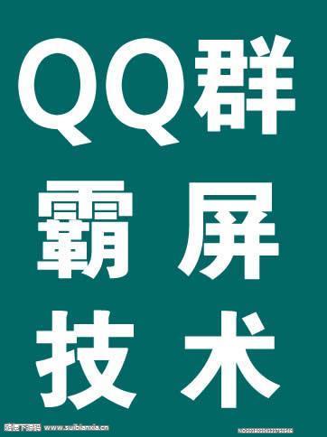 潭州学院VIP班QQ网络营销班+QQ群霸屏技术培训