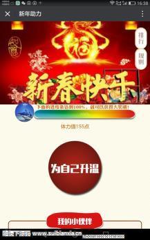 佑凡助力youfan_zhuli 4.7全开源版安装更新一体包可用于春节 中秋等各类节日助力活动