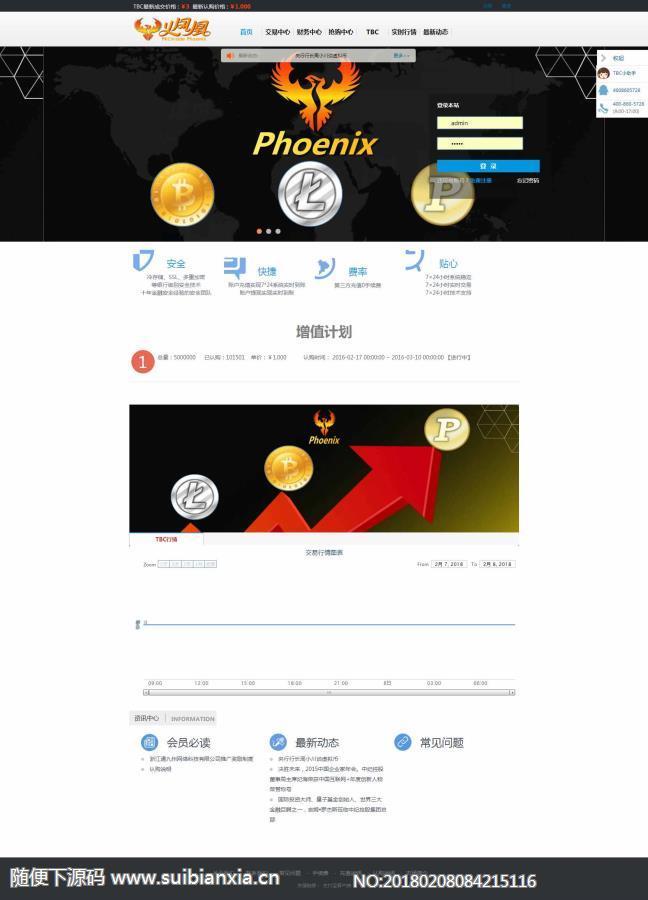 凤凰币同宝币虚拟货币源码ThinkPHP内核可一键增加虚拟会员带充值带数据