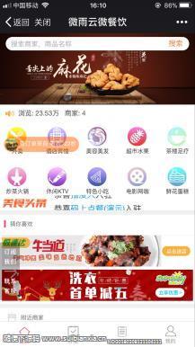 码上点餐外卖系统2.8.8全开源版本微信微赞通用模块