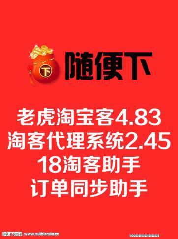 老虎微信淘宝客tiger_newhu4.83版本淘客代理系统tiger_wxdaili2.45版本新增老虎淘客小程序的支持 余额积分转入转出