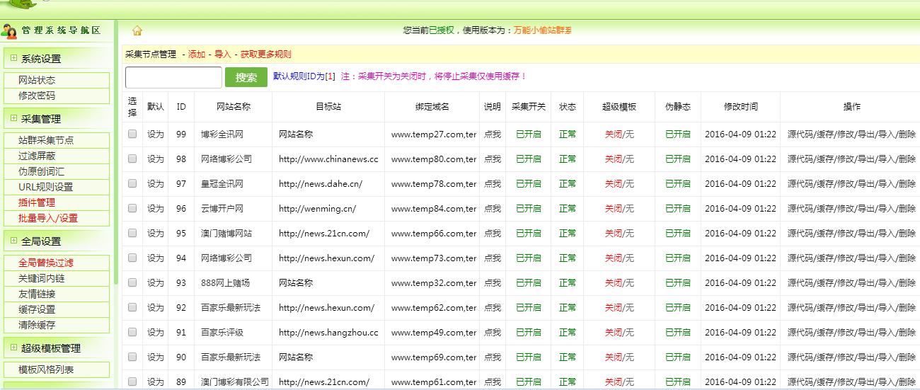 最新vivi万能小偷站群版2.4程序源码破解版蜘蛛池+几百个网站站群一分钟完成+自动采集