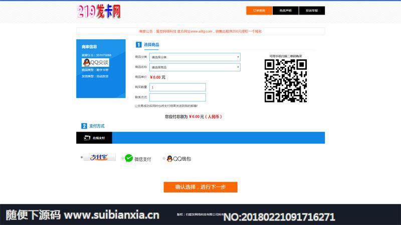 PHP企业版全自动发卡平台源码集成官方微信支付接口